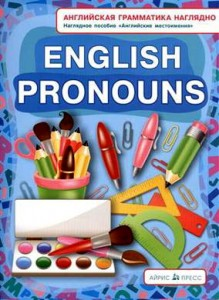 English Pronouns