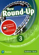 New Round-up 3 Students Book Russian edition