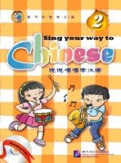 Sing Your Way to Chinese 2 - Book&ampCD| Поем сами на китайском - Книга 2