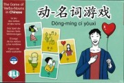 The Game of Verbs-Nouns - 动-名词游戏 - Dòng-míng cí yóuxì