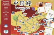 Games Chinese : Travelling in China